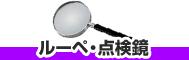 ルーペ/点検鏡