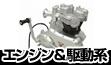 エンジン & 駆動系