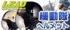 機動隊ヘルメット