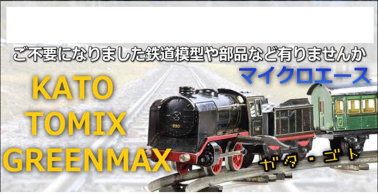 おたからや 鉄道模型 買取 江戸川区