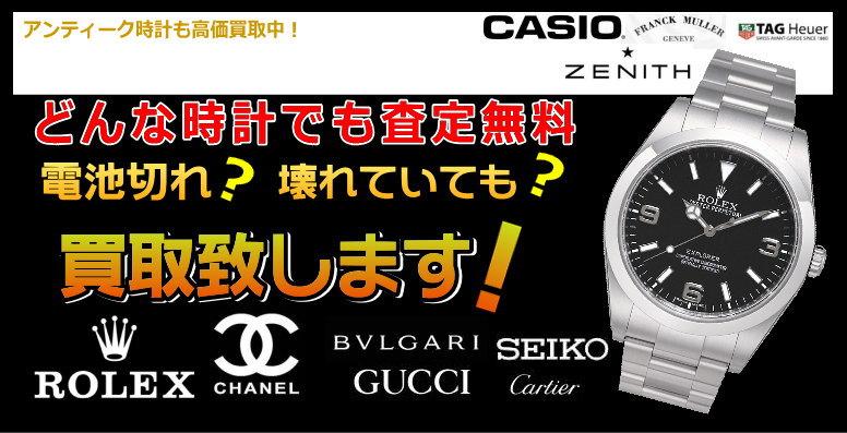 ロレックス・ブランド時計高価買取致します