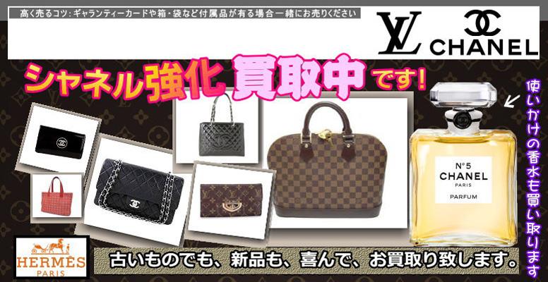シャネル・ヴィトン、ブランド、バック、財布,アクセサリー、買取します