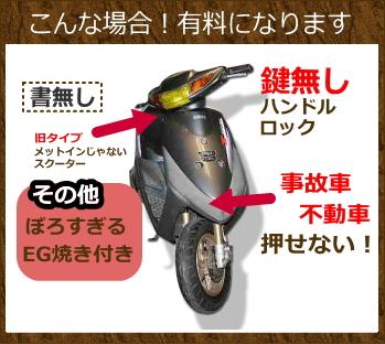 このようなバイクは有料処分となります