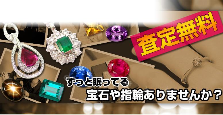 宝石・指輪など買取致します