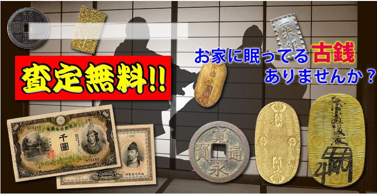 古銭・金貨・大判・小判買取ます。