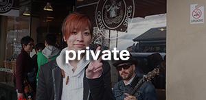 プライベート写真