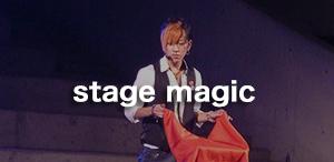 ステージマジック